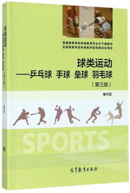 球類運動--乒乓球手球壘球羽毛球(第3版普通高等學校體育教育專業主干課教材)