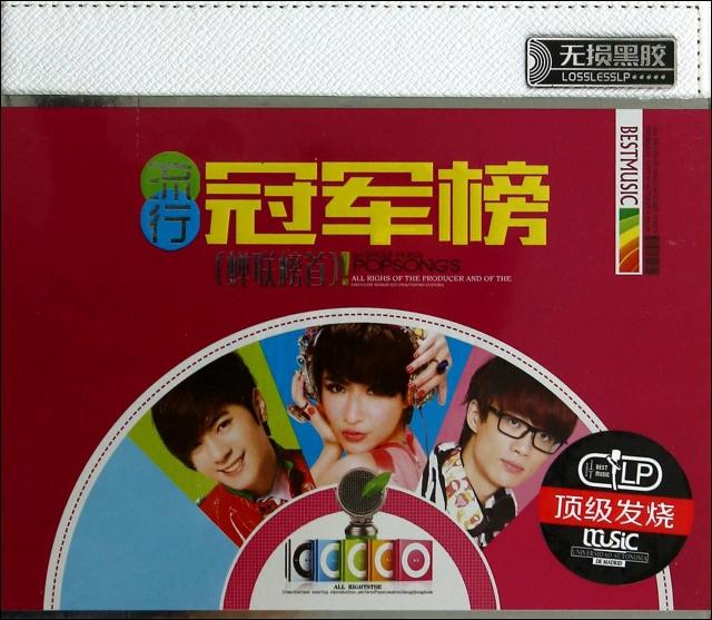 CD流行冠軍榜蟬聯榜首(3碟裝)