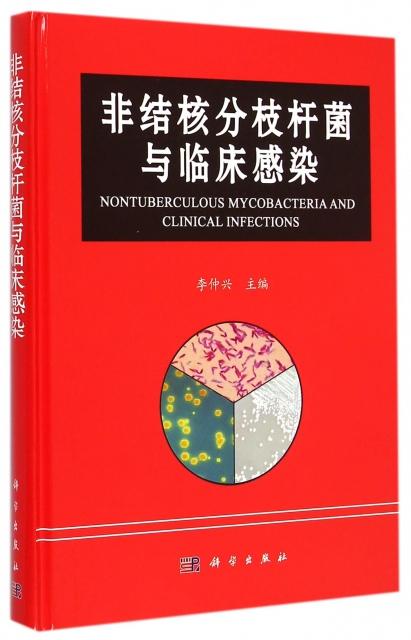 非結核分枝杆菌與臨床感染(精)