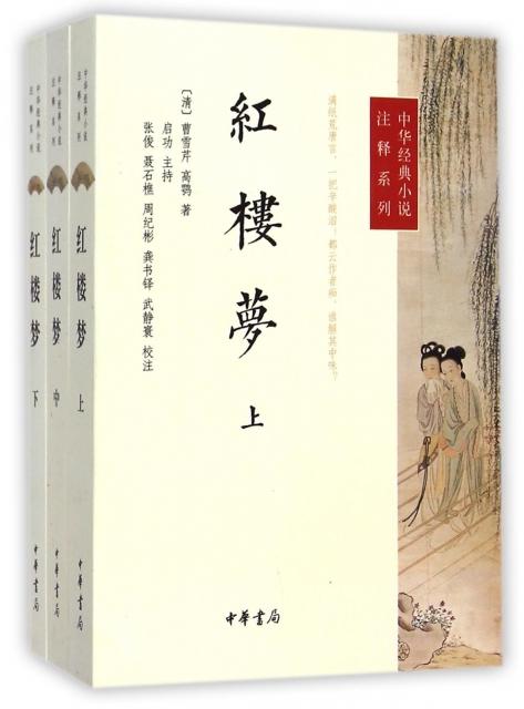 紅樓夢(上中下)/中華經典小說注釋繫列