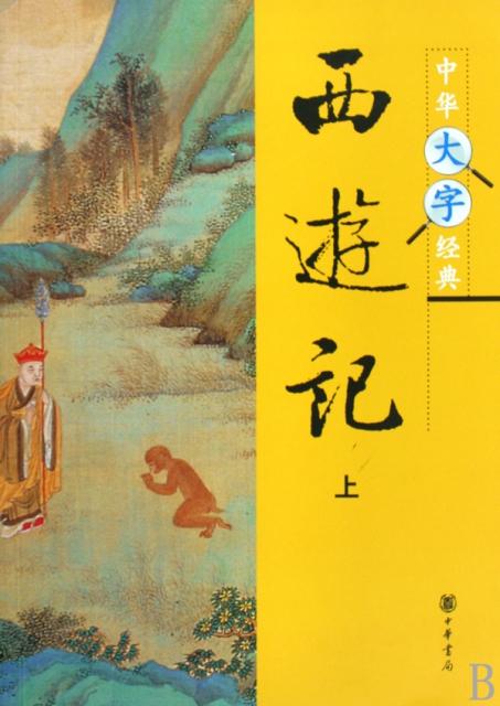 西遊記(上下)/中華大字經典