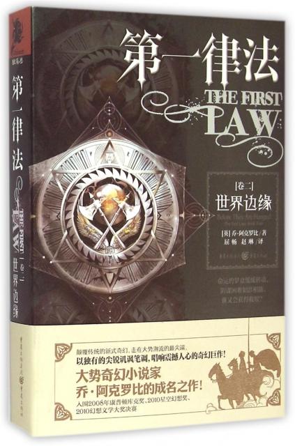 第一律法(卷2世界邊緣)
