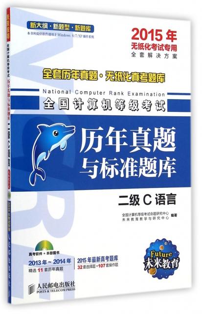 二級C語言(附光盤2015年無紙化考試專用)/全國計算機等級考試歷年真題與標準題庫