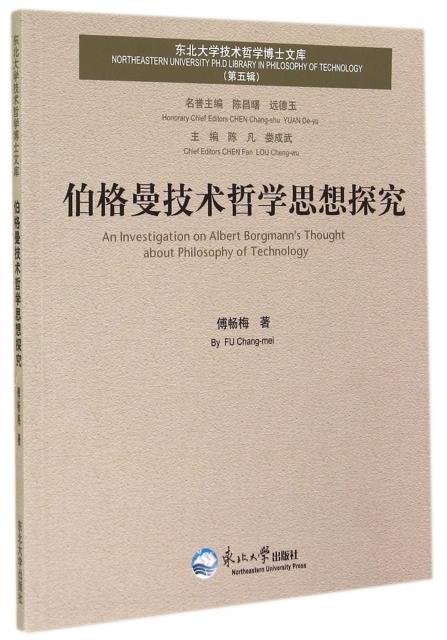 伯格曼技術哲學思想探究/東北大學技術哲學博士文庫