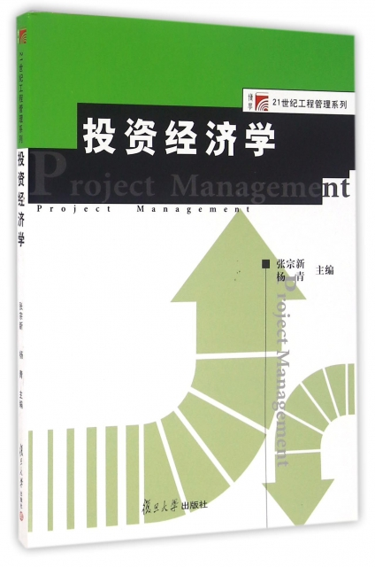 投資經濟學/21世紀工程管理繫列