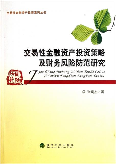 交易性金融資產投資策略及財務風險防範研究/交易性金融資產投資繫列叢書