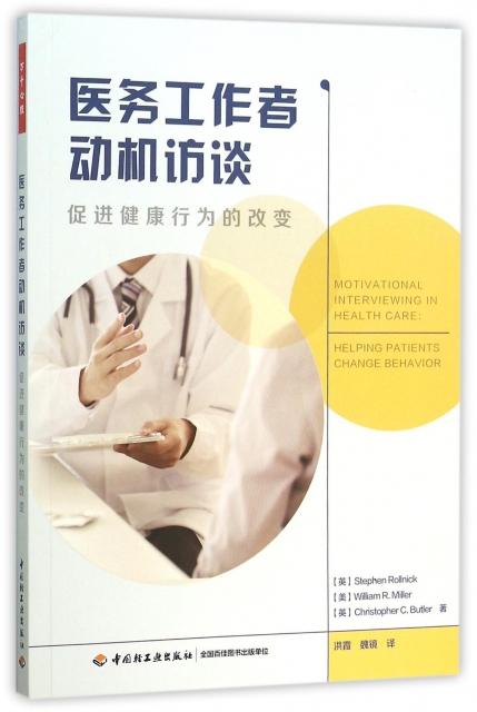 醫務工作者動機訪談(促進健康行為的改變)