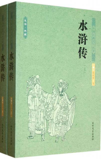 水滸傳(上下)/中國古典文學名著