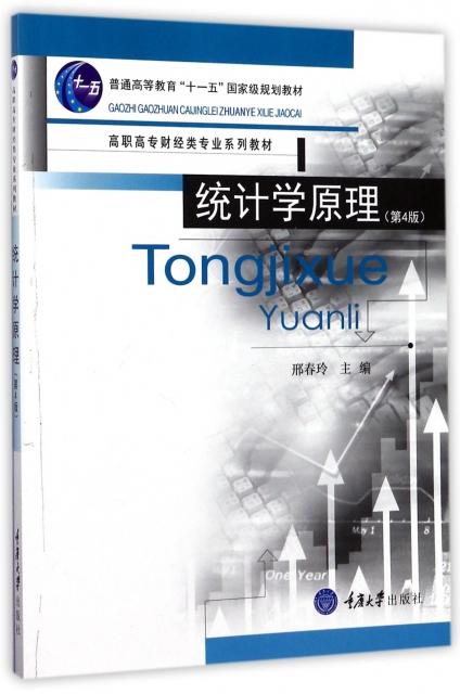 統計學原理(第4版高職高專財經類專業繫列教材)