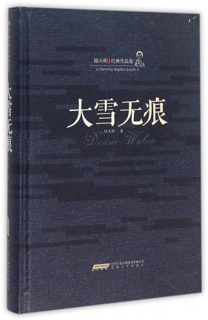 大雪無痕(精)/陸天