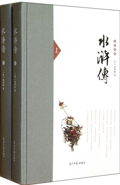 水滸傳(上下)(精)/名著典藏