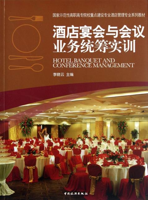 酒店宴會與會議業務統