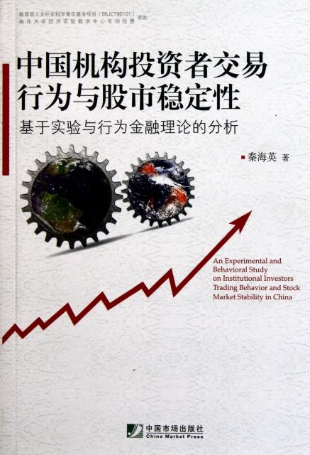 中國機構投資者交易行為與股市穩定性(基於實驗與行為金融理論的分析)