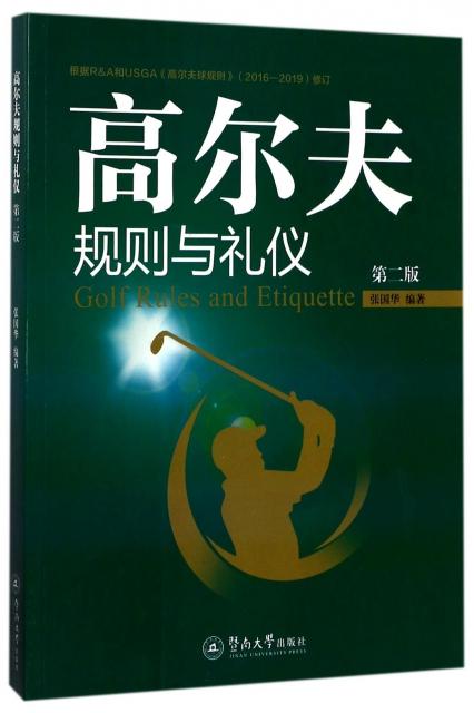 高爾夫規則與禮儀(第2版)