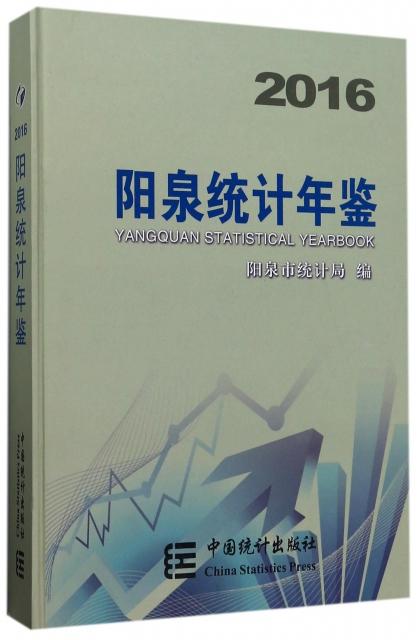 陽泉統計年鋻(2016)(精)