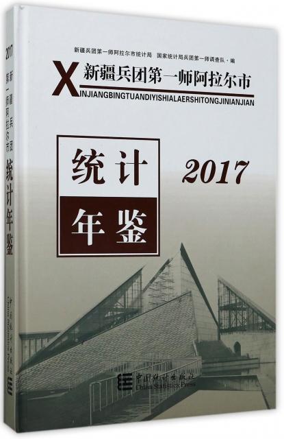 新疆兵團第一師阿拉爾市統計年鋻(2017)(精)
