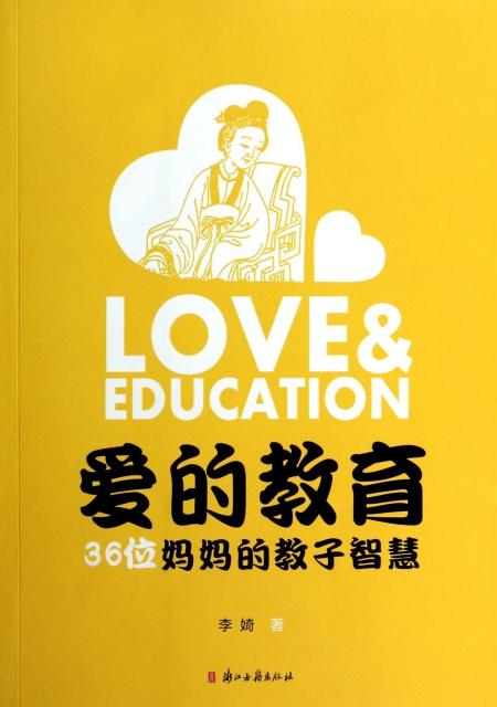 愛的教育(36位媽媽的教子智慧)