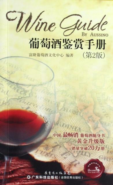 葡萄酒鋻賞手冊(第2