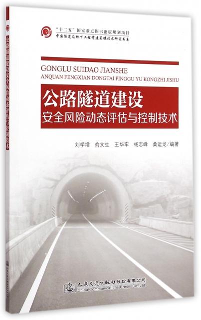 公路隧道建設安全風險動態評估與控制技術/中國隧道及地下工程修建關鍵技術研究書繫