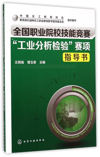 全國職業院校技能競賽工業分析檢驗賽項指導書(附光盤)
