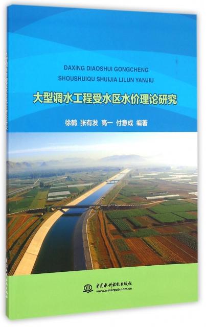大型調水工程受水區水價理論研究
