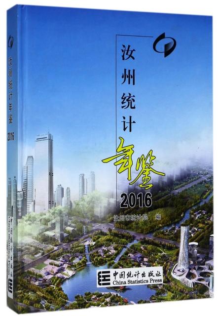 汝州統計年鋻(2016)(精)