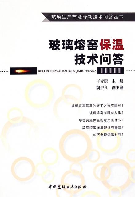 玻璃熔窯保溫技術問答/玻璃生產節能降耗技術問答叢書
