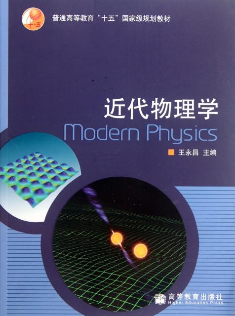 近代物理學(普通高等教育十五國家級規劃教材)