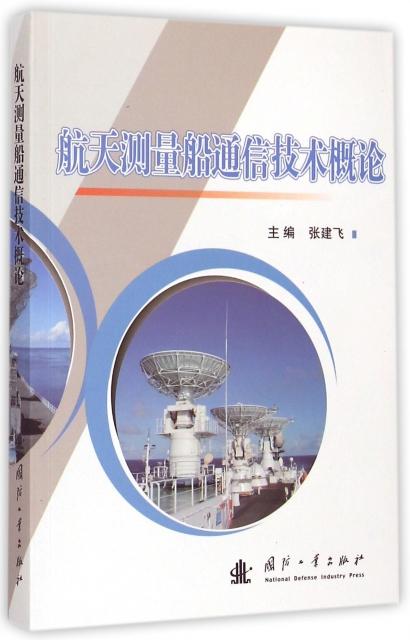 航天測量船通信技術概論