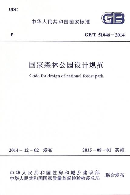 國家森林公園設計規範(GBT51046-2014)/中華人民共和國國家標準