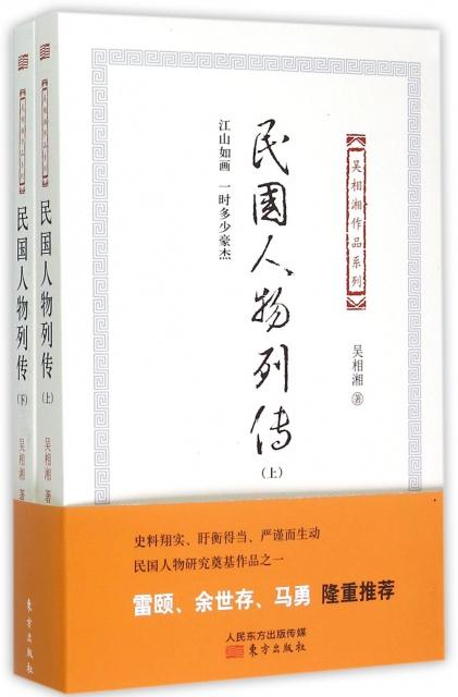 民國人物列傳(上下)/吳相湘作品繫列
