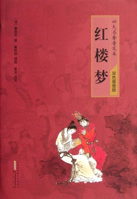 紅樓夢(雙色插圖版四大名著普及本)