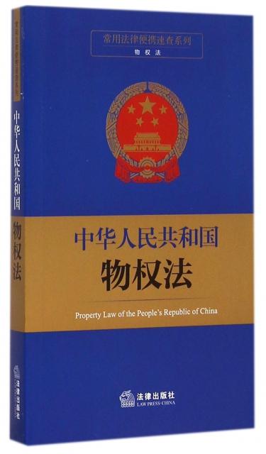 中華人民共和國物權法/常用法律便攜速查繫列