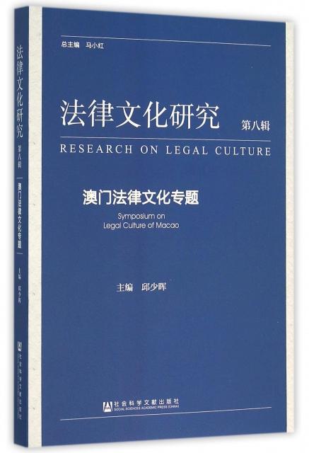 法律文化研究(第8輯澳門法律文化專題)