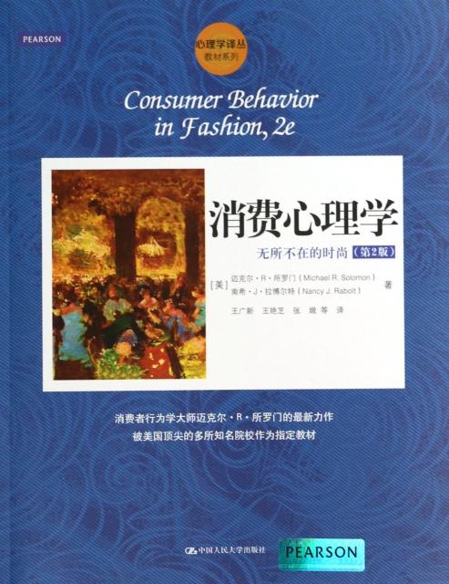消費心理學(無所不在