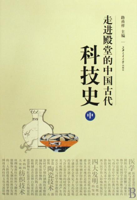 走進殿堂的中國古代科技史(中)