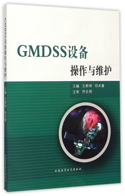 GMDSS設備操作與維護