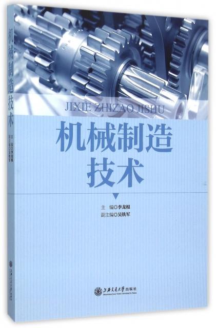 機械制造技術