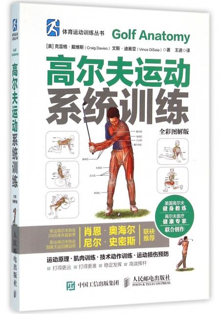 高爾夫運動繫統訓練(全彩圖解版)/體育運動訓練叢書