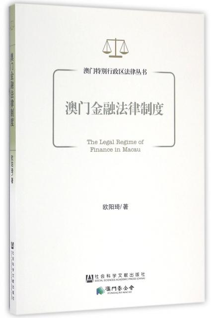 澳門金融法律制度/澳門特別行政區法律叢書