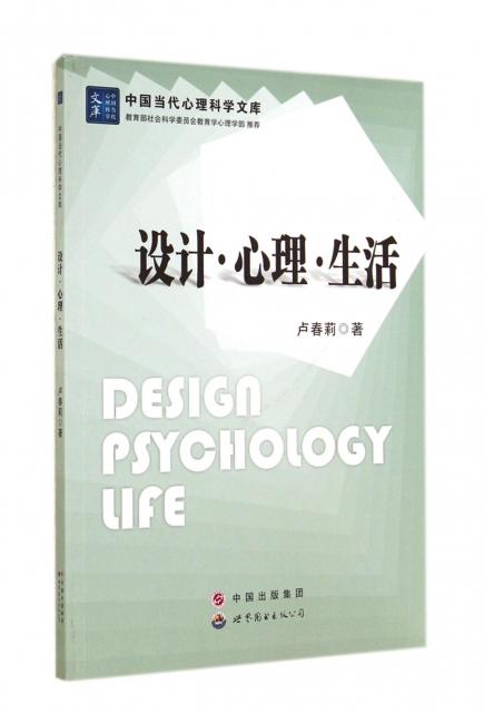 設計心理生活/中國當代心理科學文庫