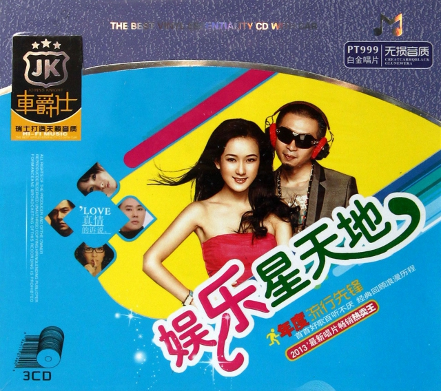 CD娛樂星天地(3碟裝)
