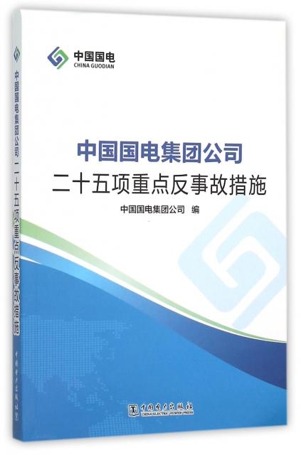 中國國電集團公司二十五項重點反事故措施