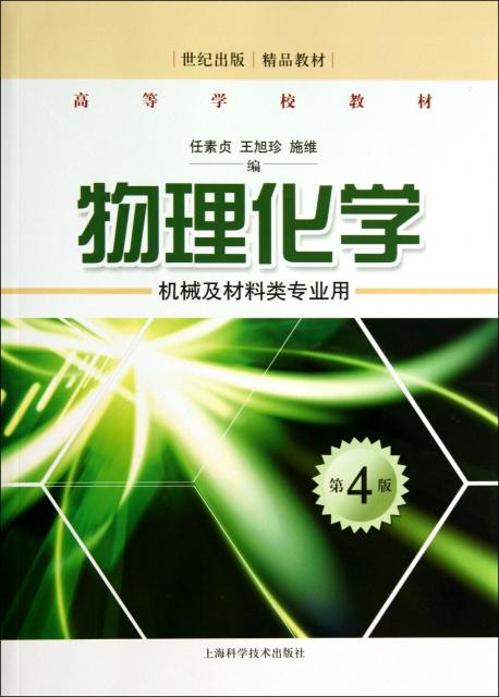 物理化學(機械及材料類專業用第4版高等學校教材)