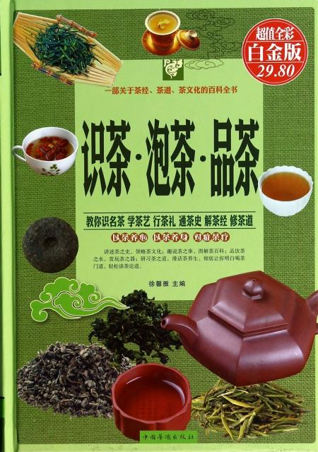 識茶泡茶品茶(超值全