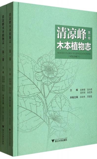 清涼峰木本植物志(共2冊)(精)