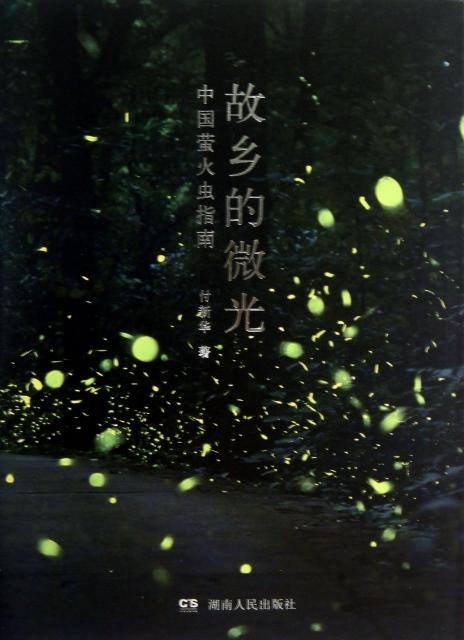 故鄉的微光(中國螢火