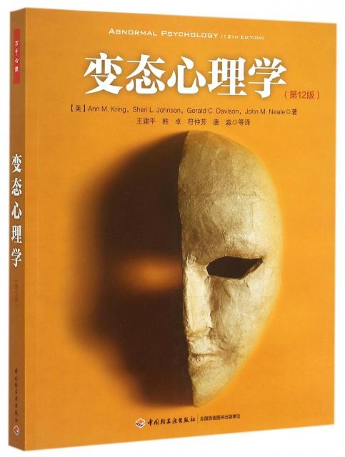 變態心理學(第12版)
