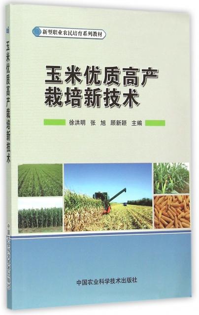 玉米優質高產栽培新技
