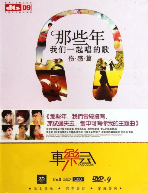 DVD-9那些年我們一起唱的歌<傷感篇>(2碟裝)
